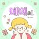 Aa메이™ 한국어 Flipfont