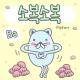 Ba소복소복™ 한국어 Flipfont