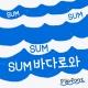 SUM바다로와™ 한국어 Flipfont