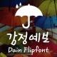 Dain감정예보 ™ 한국어 Flipfont