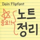 Dain노트정리 ™ 한국어 Flipfont
