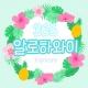 365알로하와이™ 한국어 Flipfont