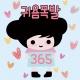 365귀욤폭발™ 한국어 Flipfont