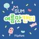 SUM여름맛캔디 ™ 한국어 Flipfont
