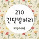 210긴단발머리™ 한국어 Flipfont