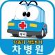 차병원, 자동차 개인비서
