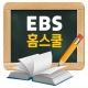 EBS홈스쿨