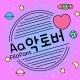 Aa악토버™ 한국어 Flipfont