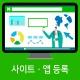 NFC QR 모바일웹제작 네이버사이트등록 네이버앱등록