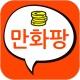 웹툰 무료코인충전소 - 만화팡