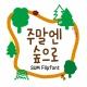 SUM주말엔숲으로™ 한국어 Flipfont