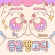 By동글땡고딕 ™ 한국어 Flipfont