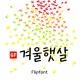GF겨울햇살 ™ 한국어 Flipfont
