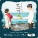 첫눈처럼 너에게 가겠다 - 에일리 [도깨비 OST] (벨소리,컬러링,무료문자음)