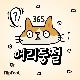 365어리둥절™ 한국어 Flipfont