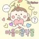 By마음이콩닥쿵™ 한국어 Flipfont