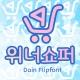 Dain위너쇼퍼 ™ 한국어 Flipfont