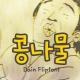 Dain콩나물 ™ 한국어 Flipfont