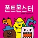 SUM폰트몬스터™ 한국어 Flipfont