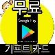 구글 기프트카드 무료나눔 1등- 게임스쿨 -구매없이 공짜 코드 얻기 플레이 5000원 무료