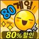 80게임 + 2인용모드♥