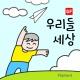 GF우리들세상™ 한국어 Flipfont