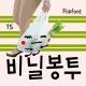 TS비닐봉투™ 한국어 Flipfont