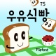 TS우유식빵™ 한국어 Flipfont