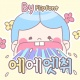 By에에엣취™ 한국어 Flipfont