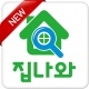 집나와 2.0 - 신축빌라분양,구옥빌라매매,부동산앱