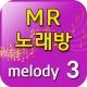 트와이스1 애창곡 MR노래방 모음