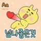 Aa넘나좋은것™ 한국어 Flipfont