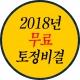 2019년무료토정비결