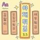 Aa야채튀김™ 한국어 Flipfont