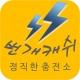 돈버는어플 - 번개캐쉬 (리워드앱 문상 기프티콘 정직한 무료 충전소))