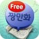 무료만화 짱만화 - 일본만화, 순정만화, 무협만화, 무료소설