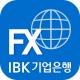 IBK 모바일FX선물환