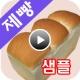 제빵기능사 실기(샘플)