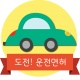 도전 2019년 운전면허 학과시험(무료)