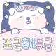 By포근해듀금™ 한국어 Flipfont