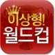 이상형월드컵 - 일반인얼짱도전,희얼사이상형월드컵,커아이돌이상형월드컵,프로듀스48순위