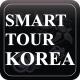 한국여행 SMART TOUR KOREA (번역, 환율, 영상, 관광지, 음식점, 숙박...