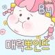 By매력뽀인뜨™ 한국어 Flipfont