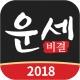 운세비결 2018 - 무료운세 사주 궁합 토정비결 신년운세