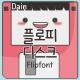 Dain플로피디스크™ 한국어 Flipfont