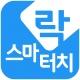 스마터치락(교통카드 잔액조회, 무료충전 잠금화면)