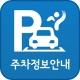 서울주차정보