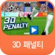 3D 패널티 for PLAY5
