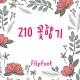210꽃향기™ 한국어 Flipfont