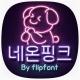 By네온핑크™ 한국어 Flipfont